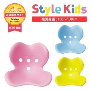 スタイルキッズ MTG Style Kids 姿勢 推奨身長100〜130cm ボディメイクシート 正規保証付 姿勢サポート椅子 『送料無料』 BSSK1940F|telj