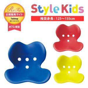 スタイルキッズL MTG Style Kids L 姿勢 推奨身長125〜155cm ボディメイクシート 正規保証付 姿勢サポート椅子 『送料無料』 BSSK1941F|telj