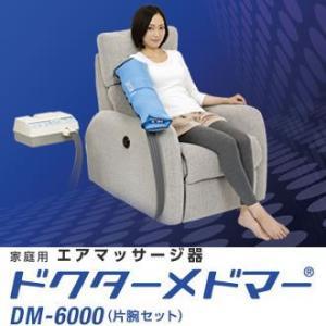 家庭用エアマッサージ器 ドクターメドマー DM-6000 片腕セット|telj