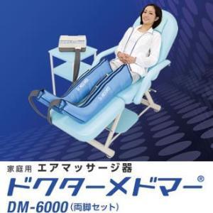 家庭用エアマッサージ器 ドクターメドマー DM-6000 両脚セット|telj