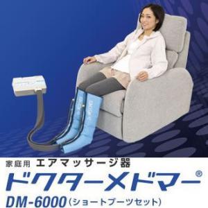 家庭用エアマッサージ器 ドクターメドマー DM-6000 ショートブーツセット|telj
