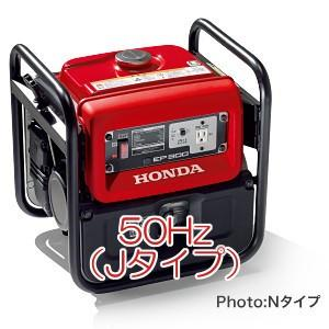 『メーカー在庫限り』HONDA(ホンダ) スタンダード発電機 EP900N-J Jタイプ 50Hz仕様