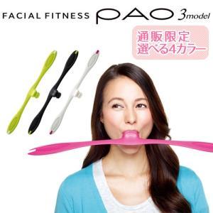 PAO 3モデル フェイシャルフィットネス パオ スリーモデル FACIAL FITNESS PAO 3model MTG認定販売店 FFPT1942F|telj