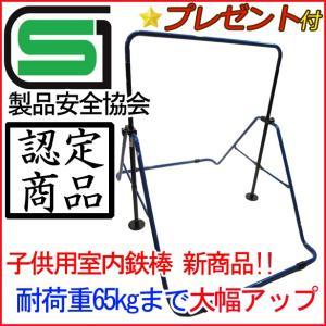 スーパー鉄棒65 子供用鉄棒屋内・室内 耐荷重65kg SGマーク付き FM-1544 屋外利用可 ...