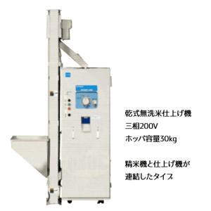精米機 細川製作所 乾式無洗米仕上げ機 HM−MRT−3ED(HM-MRT-3ED)...