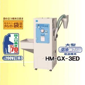 細川製作所 業務用精米機 HM-GX-3ED 玄米専用 2....