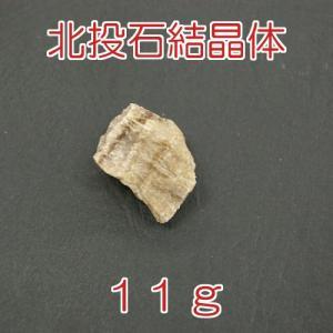 玉川産北投石結晶体 11g 線量1.96マイクロシーベルト