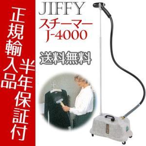 スチーマー ジフィー Jiffy Steamer J-4000 スチーム式アイロン シワ取り器 正規輸入品|telj