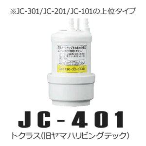 トクラス JC-401 高性能除去タイプ アンダーシンク型浄水栓用交換カートリッジ telj