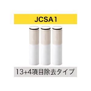 『ポスト配送』浄水カートリッジ JCSA1 (3本入り) トクラス ヤマハリビングテック 高除去性能タイプ『代金引換・日時指定不可』 telj