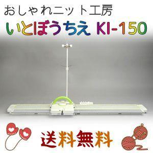 編み機 ドレスイン DLESS IN KI-150|telj