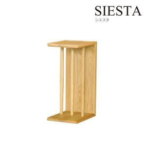 起立木工 SIESTA サイドテーブル 木部:ホワイトオーク(32017) シエスタ リビング 家具 机 ダイニング『代引不可』 telj