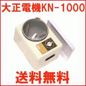 大正電機 パンこね機 Lニーダー KN-1000(KN1000)|telj
