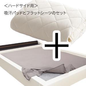 吸汗ベッドパッド + フラットシーツ のセット(ドリームベッド ウォーターワールド ハードサイド用)...