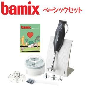 バーミックス M300 bamix  ハンディフードプロセッサー ベーシックセット グレー
