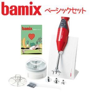 バーミックス M300 bamix  ハンディフードプロセッサー ベーシックセット レッド
