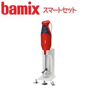 バーミックス M300 bamix ハンディフードプロセッサー スマートセット レッド|telj