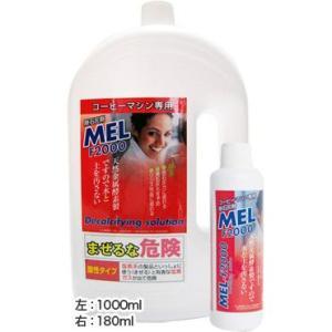 ガジア(GAGGIA)・サエコ(Saeco)  コーヒーマシン専用除石灰剤 MEL-F2000 1000ml|telj
