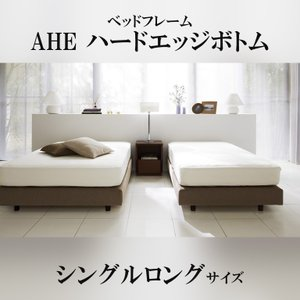 [関東配送料無料] 日本ベッド ベッドフレーム AHE ハードエッジボトム シングルロングサイズ A...