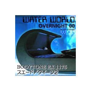 ドリームベッド ウォーターワールド オーバーナイトゼロ BODYTONE EX 1175 張地:S(...