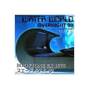 ドリームベッド ウォーターワールド オーバーナイトゼロ BODYTONE EX 1575 張地:S(...