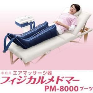 家庭用エアマッサージ器 フィジカルメドマー PM-8000 ブーツセット|telj