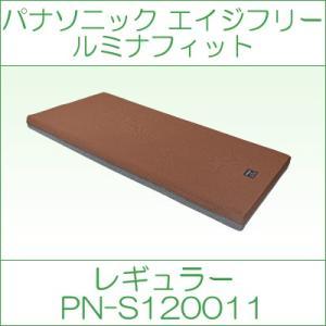 パナソニック エイジフリー 床ずれ防止用具マットレス(静止型) ルミナフィット レギュラー PN-S120011 telj