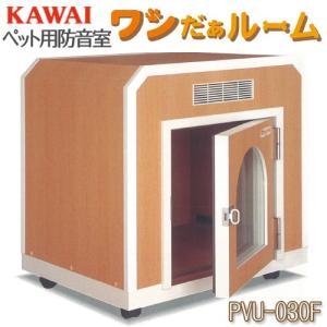 ペット用防音室 ワンだぁルーム KAWAI カワイ音響システム 室内防音ハウス ナサール Nas-a...