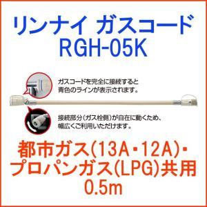 リンナイ ガスコード 都市ガス・プロパンガス共用(13A・12A・LPG) 0.5m RGH-05K telj