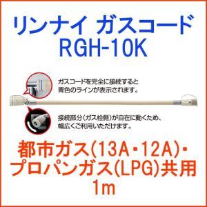 リンナイ ガスコード 都市ガス・プロパンガス共用(13A・12A・LPG) 1m RGH-10K telj