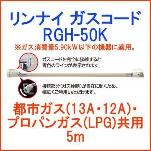 リンナイ ガスコード 都市ガス・プロパンガス共用(13A・12A・LPG) 5m RGH-50K(ガス消費量5.90kW以下の機器用)