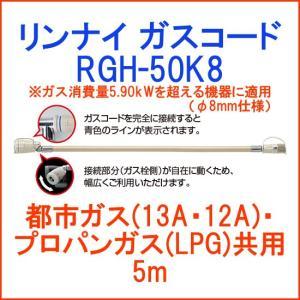 リンナイ ガスコード 都市ガス・プロパンガス共用(13A・12A・LPG) 5m RGH-50K8(ガス消費量5.90kWを超える機器用)