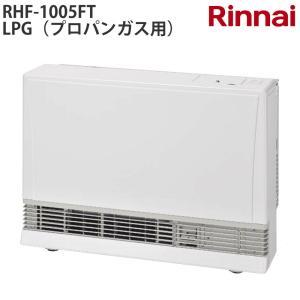 リンナイ ガスFF暖房機 RHF-1005FT LPG 暖房器具 ファンヒーター『プロパンガス用』『給排気トップ別売』 telj