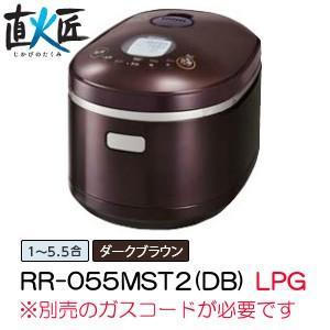 リンナイ(Rinnai) ガス炊飯器 直火匠 RR-055MST2(DB) ガス種:LPG ガスコード別売