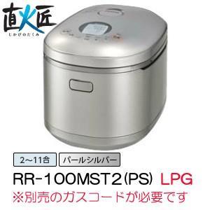 リンナイ(Rinnai) ガス炊飯器 直火匠 RR-100MST2(PS) ガス種:LPG ガスコード別売