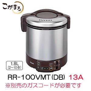 『在庫お問合せ下さい』リンナイ(Rinnai) ガス炊飯器 こがまる RR-100VMT(DB) ガス種:13A・12A ガスコード別売|telj