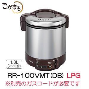リンナイ(Rinnai) ガス炊飯器 こがまる RR-100VMT(DB) ガス種:LPG ガスコード別売