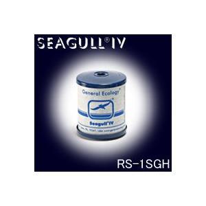 RS-1SGH シーガルフォー 浄水器 交換カートリッジ 『メーカー1年間保証書付』