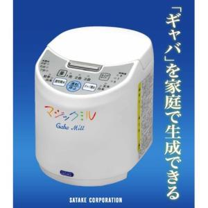 家庭用精米機 サタケ マジックミル(ギャバミル) RSKM3D [代引手数料無料]