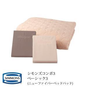シモンズ Simmons 寝具3点セット シモンズコンポ3 ボックスシーツ2枚+ベッドパッド1枚 ベーシック セミダブル 厚さ45cm|telj