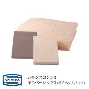 シモンズ Simmons 寝具3点セット シモンズコンポ3 ボックスシーツ2枚+ベッドパッド1枚 羊毛 セミダブル|telj