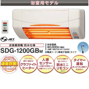 高須産業 涼風暖房機 SDG-1200GBM 浴室用モデル|telj