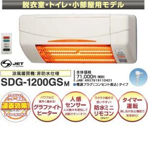 高須産業 涼風暖房機 SDG-1200GSM 脱衣室・トイレ・小部屋用モデル|telj