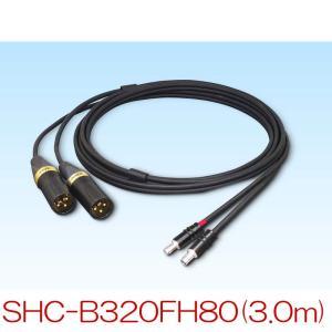 『入荷未定』SAEC サエクコマース SHC-B320FH80 3.0m バランス専用ヘッドホンケーブル(SENNHEISER HD800用) telj