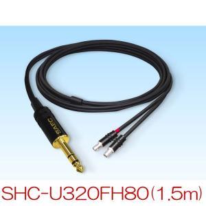 『入荷未定』SAEC サエクコマース SHC-U320FH80 1.5m アンバランス専用ヘッドホンケーブル(SENNHEISER HD800用) telj