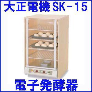 SK-15 大正電機 電子発酵機|telj