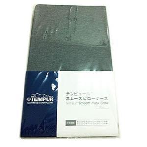 テンピュール スムースピローケース オリジナル/ミレニアム用 グレー|telj