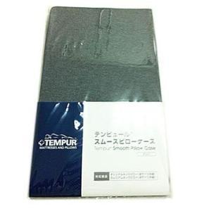 テンピュール スムースピローケースグレー ファスナータイプ オリジナルJr コンフォートトラベル対応 Tempur 枕カバー|telj
