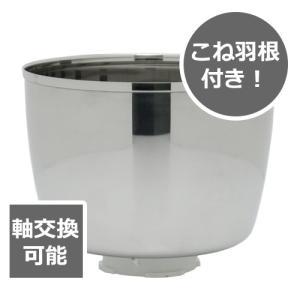 『送料無料』日本ニーダー(Kneader) アクセサリ ステンレスポット SP-02|telj