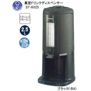カリタ 業務用コーヒーポット SY-AH25